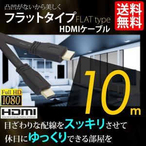 HDMIケーブル 薄型 スリム フラット 10m 10メートル 4K 3D/フルハイビジョン 送料無料|lightning