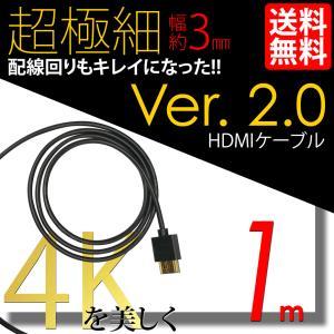 スーパースリム HDMIケーブル 1m 100cm 極細 ケーブル直径約3mm Ver2.0 4K 60Hz 任天堂switch PS4 XboxOne 送料無料|lightning