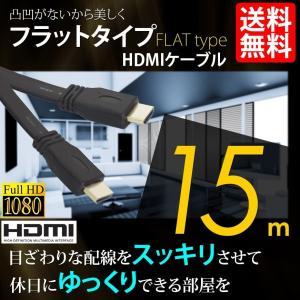 HDMIケーブル 薄型 スリム フラット 15m 15メートル 4K 3D/フルハイビジョン 送料無料|lightning