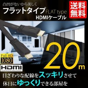 HDMIケーブル 薄型 スリム フラット 20m 20メートル 4K 3D/フルハイビジョン 送料無料|lightning