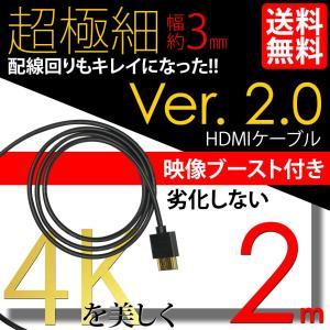 ブースト 機能 付き HDMIケーブル スーパーウルトラスリム 2m 200cm 極細 ケーブル直径約3mm Ver2.0 4K 60Hz 任天堂switch PS4 XboxOne 送料無料|lightning