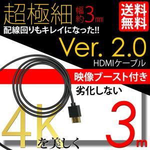 ブースト 機能 付き HDMIケーブル スーパーウルトラスリム 3m 300cm 極細 ケーブル直径約3mm Ver2.0 4K 60Hz 任天堂switch PS4 XboxOne 送料無料|lightning