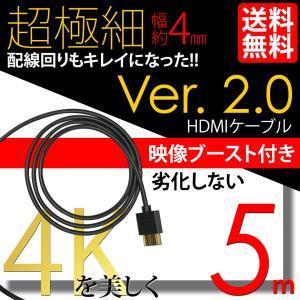 ブースト 機能 付き HDMIケーブル スーパーウルトラスリム 5m 500cm 極細 ケーブル直径約4mm Ver2.0 4K 60Hz 任天堂switch PS4 XboxOne 送料無料|lightning