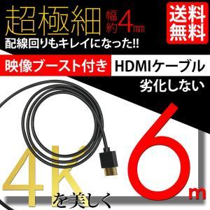 ブースト 機能 付き HDMIケーブル スーパーウルトラスリム 6m 600cm 極細 ケーブル直径約4mm 任天堂switch PS4 XboxOne 送料無料|lightning