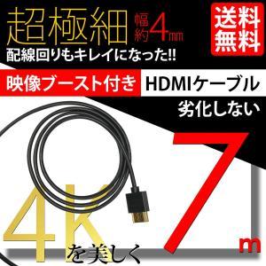 ブースト 機能 付き HDMIケーブル スーパーウルトラスリム 7m 700cm 極細 ケーブル直径約4mm 4K 任天堂switch PS4 XboxOne 送料無料|lightning
