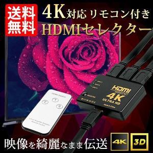 4K 3D HDMIセレクター HDMI切替器 入力3端子 出力1端子 リモコン付 1080p ポイント消化 送料無料|lightning