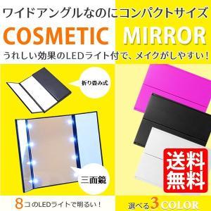 卓上ミラー 三面鏡 LEDライト付 女優ミラー スタンドミラー 卓上鏡 化粧 メイク 送料無料|lightning