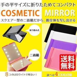 卓上鏡 卓上ミラー ライト付き スタンドミラー LED 角型 女優 化粧 メイク 鏡 おしゃれ かわいい  コンパクト 送料無料|lightning