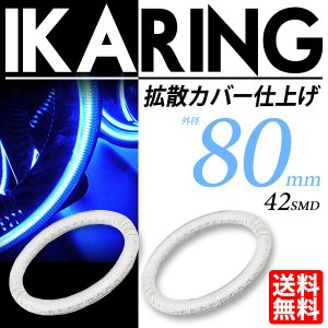 高輝度LEDイカリング 80mm ブルー/青 最新SMD搭載 拡散カバー付 2個セット