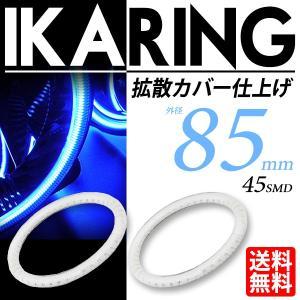 高輝度LEDイカリング 85mm ブルー/青 最新SMD搭載 拡散カバー付 2個セット