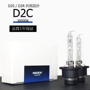HID D2C 純正交換 バルブ D2S / D2R 対応 30000K ブルー / 青|lightning