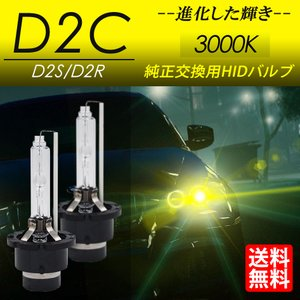 HID D2C 純正交換 バルブ D2S / D2R 対応 3000K イエロー / 黄|lightning