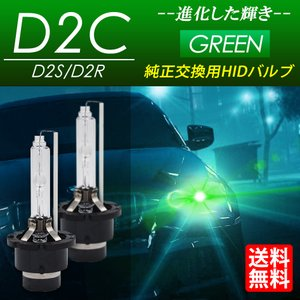 HID D2C 純正交換 バルブ D2S / D2R 対応 グリーン / 緑 / GREEN|lightning