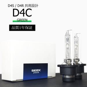 HID D4C 純正交換 バルブ D4S / D4R 対応 グリーン / GREEN / 緑|lightning