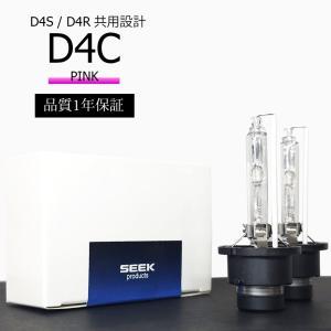 HID D4C 純正交換 バルブ D4S / D4R 対応 ピンク / PINK|lightning