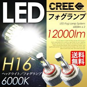 LED フォグランプ H16 6000K フォグライト CREE 採用 合計12000LM|lightning