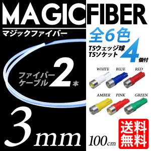 LED マジックファイバーライト 3mm 100cm 2本セット 白/青/赤/黄/緑/ピンク 色選択可 送料無料|lightning