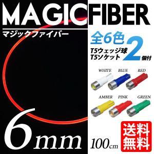 LED マジックファイバーライト 6mm 100cm 白/青/赤/黄/緑/ピンク 色選択可|lightning