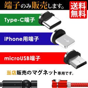 端子 のみ L字型 マグネット ケーブル 専用 TYPE-C micro USB iPhone 充電...