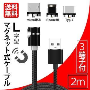 L字型 TYPE-C マグネット Micro USB Android iPhone スマホ ケーブル...