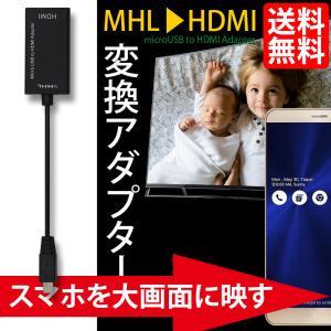 MHL-HDMI 変換アダプター Xperia Z5 Z4 Z3 Arrows F-05E F-03G F-02F GALAXY Tab など 送料無料