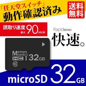 マイクロsdカード microSD 32GB UHS-1 超高速U1 任天堂switch 動作確認済み ラピッド 送料無料|lightning
