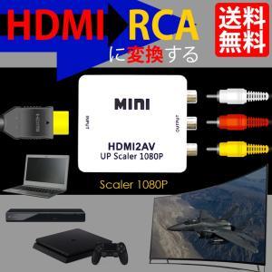HDMI RCA 変換アダプタ コンポジット ダウンコンバーター デジタル アナログ 発送前 国内検査 送料無料|lightning