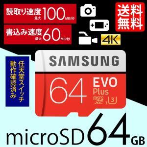 マイクロsdカード microSD 64GB サムスン EVO plus UHS-1 超高速U3 s...