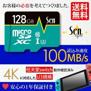 microSDカード 128GB マイクロSD SDXC UHS-I U3 Class10 Nintendo SWITCH 動作確認済 Senシリーズ 送料無料|lightning