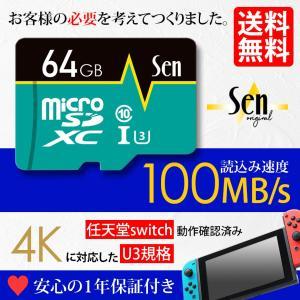 microSDカード 64GB マイクロSD SDXC UHS-I U3 Class10 Nintendo SWITCH 動作確認済 Senシリーズ 送料無料|lightning