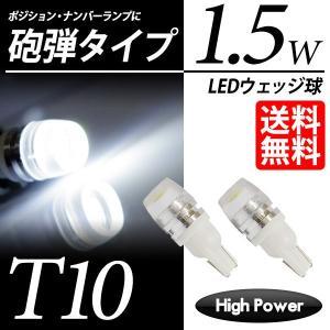 T10 LED スモール / ポジション / ナンバー  ウェッジ球 ホワイト / 白 1.5W TJ 送料無料|lightning
