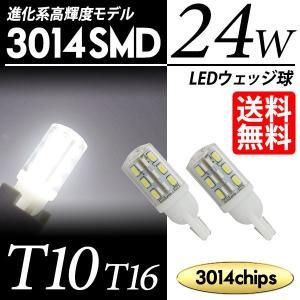 T10 / T16 LED ポジション / バックランプ ウェッジ球 24連 24W 3014SMD ホワイト / 白 送料無料|lightning