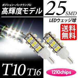 T10 / T16 LED ポジション / バックランプ ウェッジ球 25連 ホワイト / 白 送料無料|lightning