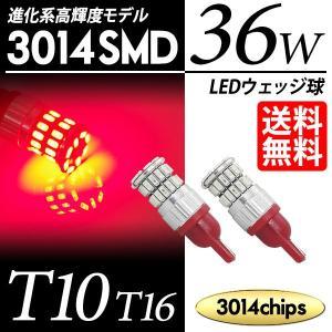 T10 / T16 LED テール / ハイマウントストップ ウェッジ球 36連 36W 3014SMD レッド / 赤 送料無料|lightning
