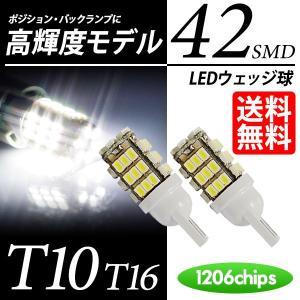 T10 / T16 LED ポジション / バックランプ ウェッジ球 42連 ホワイト / 白 送料無料|lightning