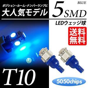 T10 LED スモール / ポジション / ナンバー  ウェッジ球 ブルー / 青 5連 送料無料|lightning