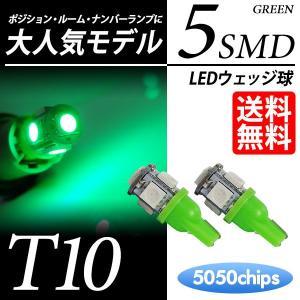 T10 LED スモール / ポジション / メーター球 ウェッジ球 グリーン / 緑 5連 送料無料|lightning