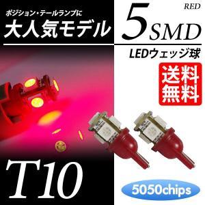 T10 LED ハイマウントストップ / テール ウェッジ球 レッド / 赤 5連 送料無料|lightning