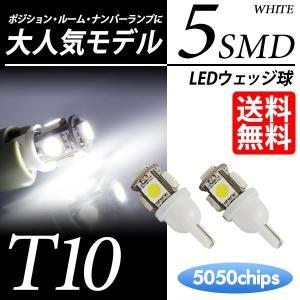 T10 LED スモール / ポジション / ナンバー  ウェッジ球 ホワイト / 白 5連 送料無料|lightning