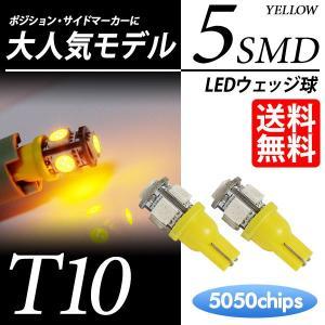 T10 LED スモール / ポジション / サイドマーカー  ウェッジ球 イエロー / 黄 5連 送料無料|lightning