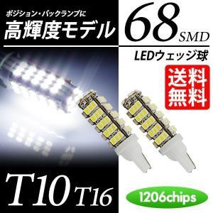 T10 / T16 LED ポジション / バックランプ ウェッジ球 68連 ホワイト / 白 送料無料|lightning