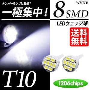T10 LED スモール / ポジション / ナンバー  ウェッジ球 ホワイト / 白 8連 送料無料|lightning