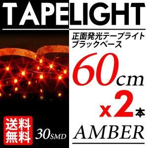 LED テープライト 60cm 30発 2本SET アンバー/黄 切断OK 防水 ブラックベース(黒) 送料無料|lightning