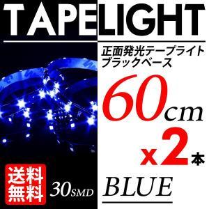 LED テープライト 60cm 30発 2本SET ブルー/青 切断OK 防水 ブラックベース(黒) 送料無料|lightning