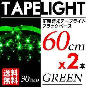 LED テープライト 60cm 30発 2本SET グリーン/緑 切断OK 防水 ブラックベース(黒) 送料無料|lightning
