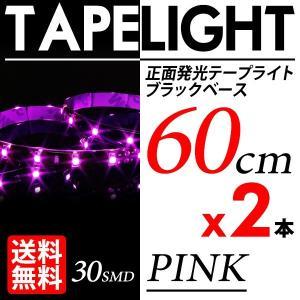 LED テープライト 60cm 30発 2本SET ピンク 切断OK 防水 ブラックベース(黒) 送料無料|lightning