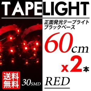LED テープライト 60cm 30発 2本SET レッド/赤 切断OK 防水 ブラックベース(黒) 送料無料|lightning