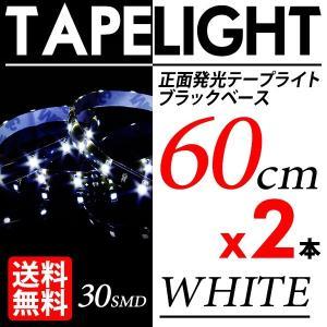 LED テープライト 60cm 30発 2本SET ホワイト/白 切断OK 防水 ブラックベース(黒) 送料無料|lightning