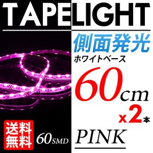 側面発光 LED テープライト 60cm 60発 2本SET ピンク 切断OK 防水 ホワイトベース(白) 送料無料|lightning