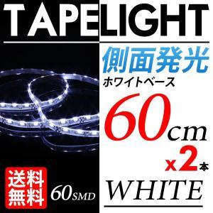 側面発光 LED テープライト 60cm 60発 2本SET ホワイト/白 切断OK 防水 ホワイトベース(白) 送料無料|lightning